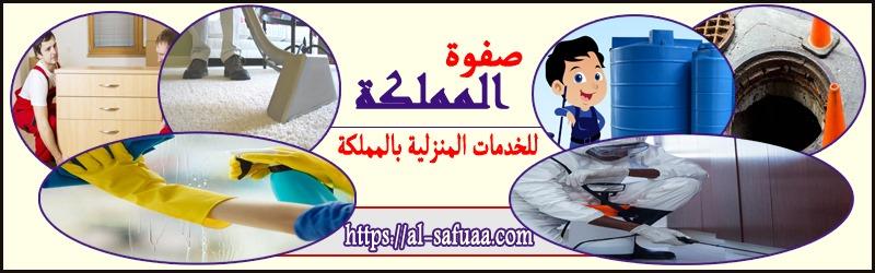 شركة صفوة الممكلة للخدمات المنزلية 0537315337