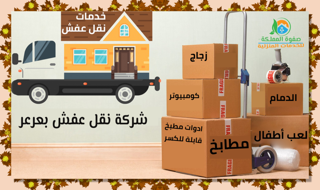 شركة نقل عفش فى عرعر