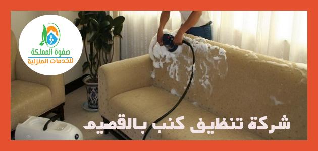 شركة تنظيف كنب بالقصيم